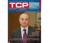 Сотрудничество с Федеральным деловым журналом ТСР